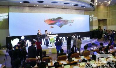 第七届中国(温州)网络旅游节开幕