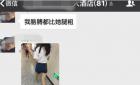 北京一乐队组织偷拍女生裙底比赛 交流技巧(组图)