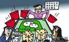 温州有5人出资建微信群利用红包赌博 一月内获利十余万