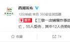 杭州店铺煤气瓶爆炸已致2死55伤 车俊批示要求全力救治伤员