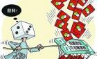 赌博团伙玩隐形 温州乐清一微信红包群赌金超过1亿元